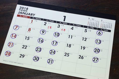 彫金教室カレンダー2018